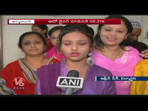 Gujarat Auto Driver Daughter Gets 5th Rank In CBSE Class 10 Results | V6 News