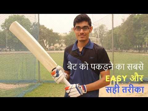 Easiest Way to Hold a Cricket Bat | How to Grip Your Bat | SportShala