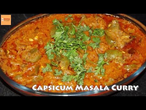 Capsicum Masala Curry recipe in telugu by Amma Kitchen- Latest Indian Recipes