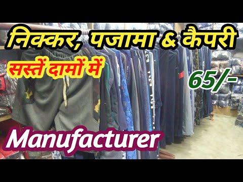 Lower & Nicker wholesale market Delhi !! Lower wholesale market