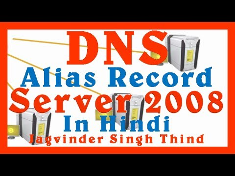 DNS Alias Records - डीएनएस Alias रिकॉर्ड  - DNS Server configuration Windows 2008 - Part 9