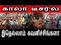 காலா டீசர்ல இத கவனிச்சிங்களா| Kala Hidden Secrets| Kaala Official Teaser Review|Sridevi Latest News MP4