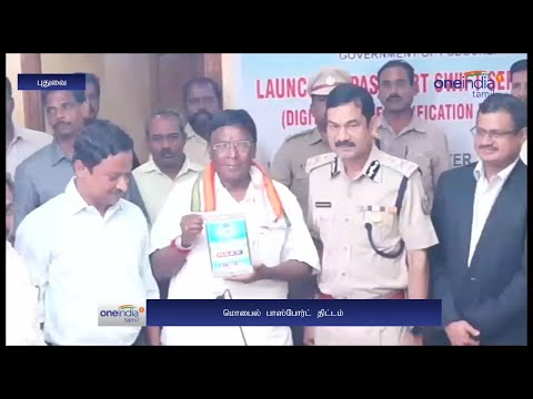 Mobile App scheme for police verification for passport | Oneindia Tamil