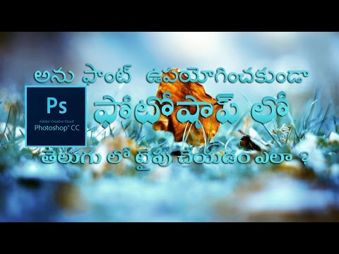 HOW TO TYPE TELUGU IN PHOTOSHOP WITHOUT USING ANU FONT ?