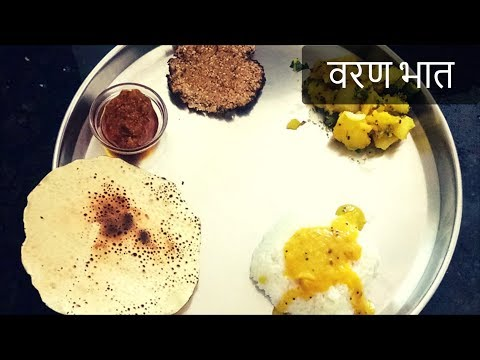 वरण भात     Dal Bhat     The Ultimate Maharashtrian Food Recipe    By Anita Kedar