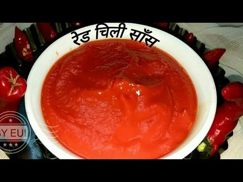 Red Chilli Sauce Banaane Ki Saral Vidhi / Red Chilli Hot Sauce  Recipe / Homemade Red Chilli Sauce.