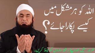 ALLAH Ko Mushkil Men Kese Pukara Jaye? Muala Tariq Jameel | Short Clip HD