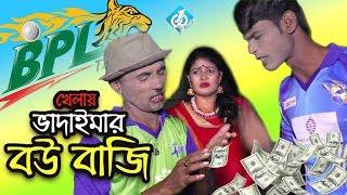 Bpl Khelay Bou Baji Vadaima Bangla New Comedy2017