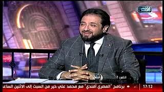#x202b;القاهرة والناس | الناس الحلوة مع دكتور أيمن رشوان الحلقة الكاملة 16 يناير#x202c;lrm;