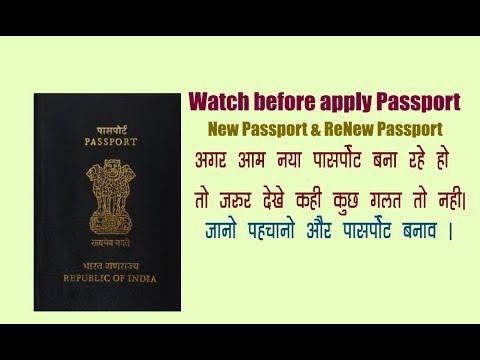 ये पहले जानले पासपोर्ट बनाना ह तो -Difference between ECR and ECNR passport of india