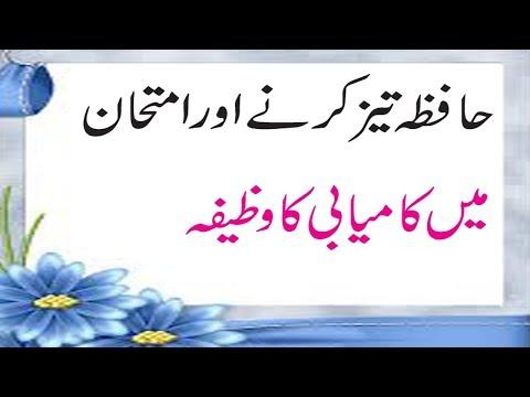 Zahan ko taaz karny or imtihan mean kamyabi ka wazifa | Islamic Wazifa Official