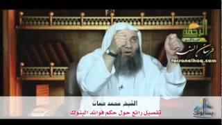 تفصيل رائع حول حكم فوائد البنوك ، الشيخ محمد حسان