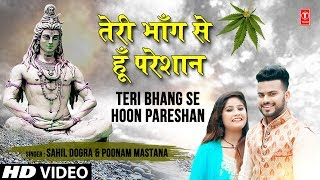 तेरी भाँग से हूँ परेशान Teri Bhang Se Hoon Pareshan, SAHIL DOGRA, POONAM MASTANA, Full HD Video Song