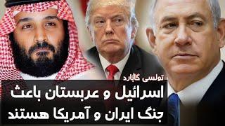 Download اسرائیل و عربستان میخواهند آمریکا را به جـ.نگ با ایران بکشانند - کابل پلس | Kabul Plus Video