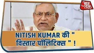 """Nitish Kumar की """" विस्तार पॉलिटिक्स """" !"""
