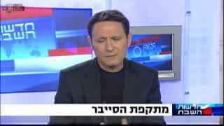 מתקפת סייבר בישראל - מבט 26/05/13 | כאן 11 לשעבר רשות השידור