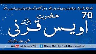 (70) Story of Uwais Owais Qarni Yemeni (Tasawwuf and Ishq e Mustafa)