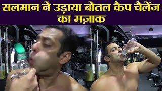 Salman Khan's FUNNY Video Doing Bottle Cap Challenge Shirtless In Gym