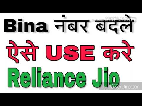 Jio MNP ( how to got Jio sim without changing your number) in Hindi