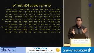 #x202b;ירושלים תחת שלטון בבל וגלות יהויכין#x202c;lrm;
