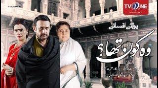 Boltay Afsanay | Wo Kaun Tha | TV One TeleFilm | 29 April 2017
