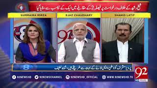 Why PMLN always disobeyed judiciary like in Sheikh Rashid case ? | 13 June 2018 | 92NewsHD