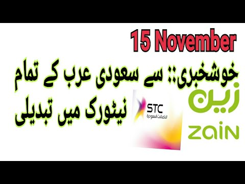 Saudi Arabia STC zain all network without eqama recharge your line 15 November 2017