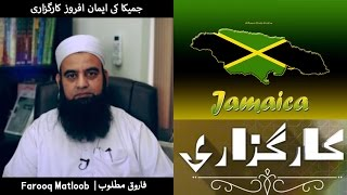 Karguzari Jamaican music and Quran by Farooq Matloob کارگزاری ،جمیکن موسیقی اور قرآن