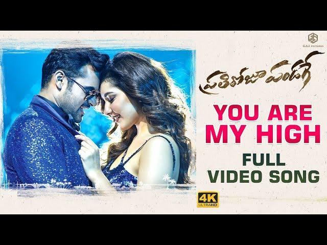 You Are My High Full Video Song | Prati Roju Pandaage | Sai Tej, Raashi Khanna, Thaman | Maruthi
