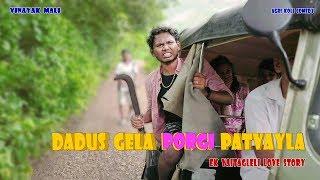 Dadus Gela Porgi Patvayla    Ek Vaitagleli Love Story    Vinayak Mali