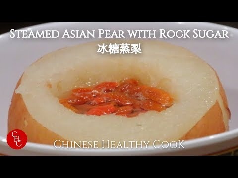 Steamed Asian Pear with Rock Sugar 冰糖蒸梨