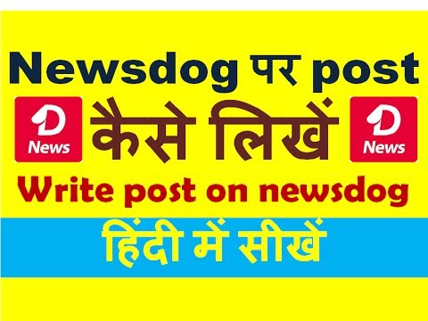 How to write & publish post & article on NewsDog in Hindi, earn money from newsdog