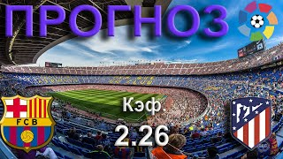 Барселона - Атлетико Мадрид. Прогноз на Примеру 30 июня