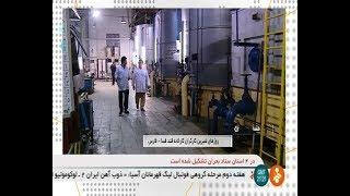 Iran Sugarbeet processing factory, Fasa county كارخانه فرآوري چغندرقند فسا ايران