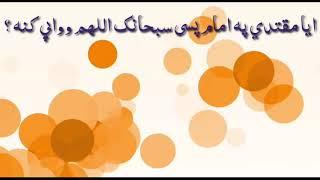 آیا مقتدي په امام پسی سبحانک اللهم ووایې کنه ؟