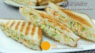 Dahi Sandwich Recipe | Curd Sandwich | Yogurt Veg Sandwich | Quick Sandwich with Curd & Veg Filling