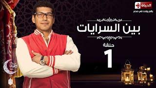 #x202b;مسلسل بين السرايات - الحلقة الأولى - باسم سمرة | Ben El Sarayat Series - Ep 01#x202c;lrm;