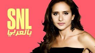 بالعربي SNL حلقة نيللى كريم الكاملة في