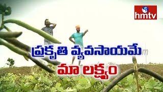 Natural Farming Tips | Young Farmers Success Story | Nela Talli | hmtv Telugu News