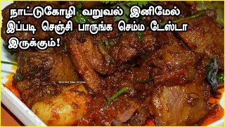 Nattu Kozhi fry In Tamil|Spicy Chicken Fry|Chicken fry Recipe in Tamil|நாட்டுகோழி வறுவல்