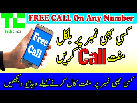 how to make free calls without balance in urdu/hindi