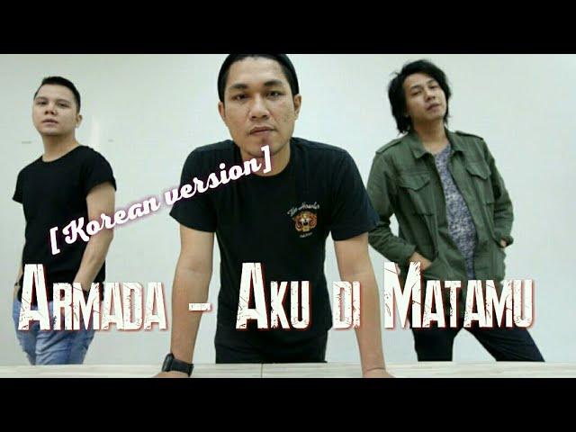 Download ARMADA - AKU DI MATAMU | KOREAN VERSION (Unofficial Music Video) MP3 Gratis