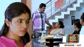 Thatteem Mutteem | EPI - 147  Arjunan is back to his job | Mazhavil Manorama