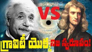 ఐన్ స్టీన్ Vs న్యూటన్ ( గ్రావిటీ ) Einstein General Theory Vs Newton Gravity Law