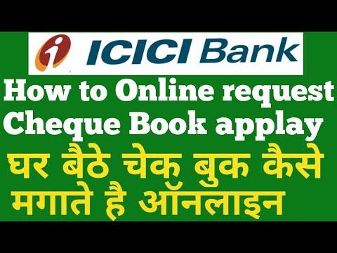 Icici bank ke check book online applay, घर बैठे अनलाईन चेक बुक अप्लाई करे ?