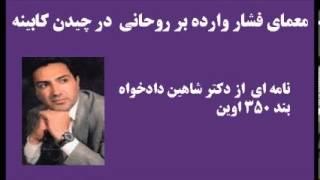 #x202b;گزارش رادیو فردا از وضعیت شاهین دادخواه، مشاور حسن روحانی در زندان#x202c;lrm;
