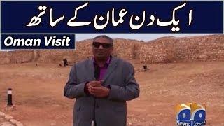 Oman | Visit | Sohail Warraich | Aik Din Oman Kay Sath | 20th October 2019