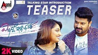Ellidde illi Tanaka| Talking Star Introduction Teaser |Srujan Lokesh|Hariprriya|Arjun Janya|Thejasvi