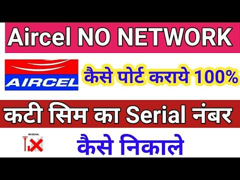 अब aircel की सिम होगी तुरन्त  port  कैसे मिलेगा upc code। how to port aircel sim ।sim serial number