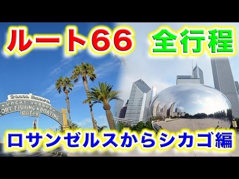 ルート66 ロサンゼルス出発からシカゴ到着まで Route 66 Los Angeles to Chicago